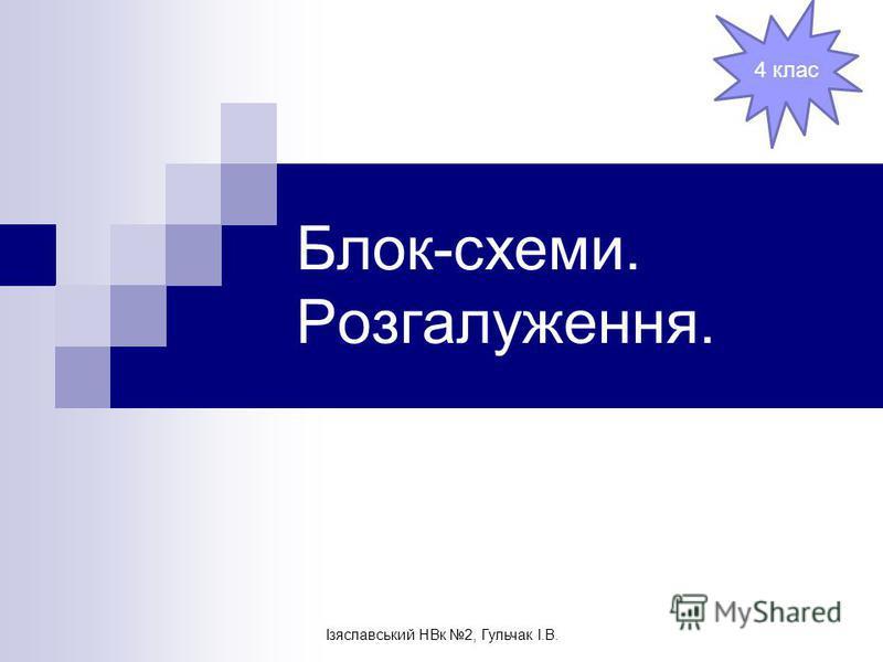 Ізяславський НВк 2, Гульчак І.В. Блок-схеми. Розгалуження. 4 клас