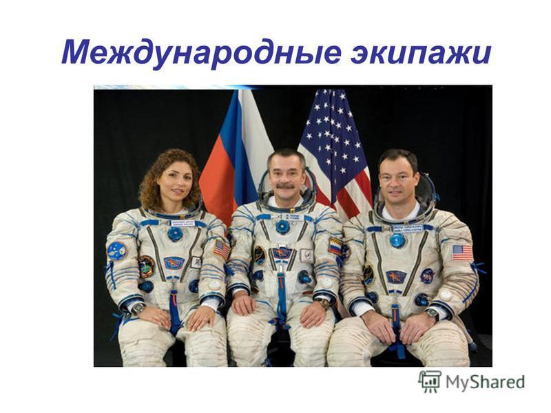 Международные экипажи