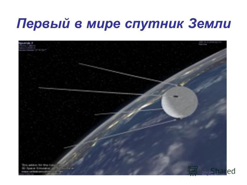 Первый в мире спутник Земли