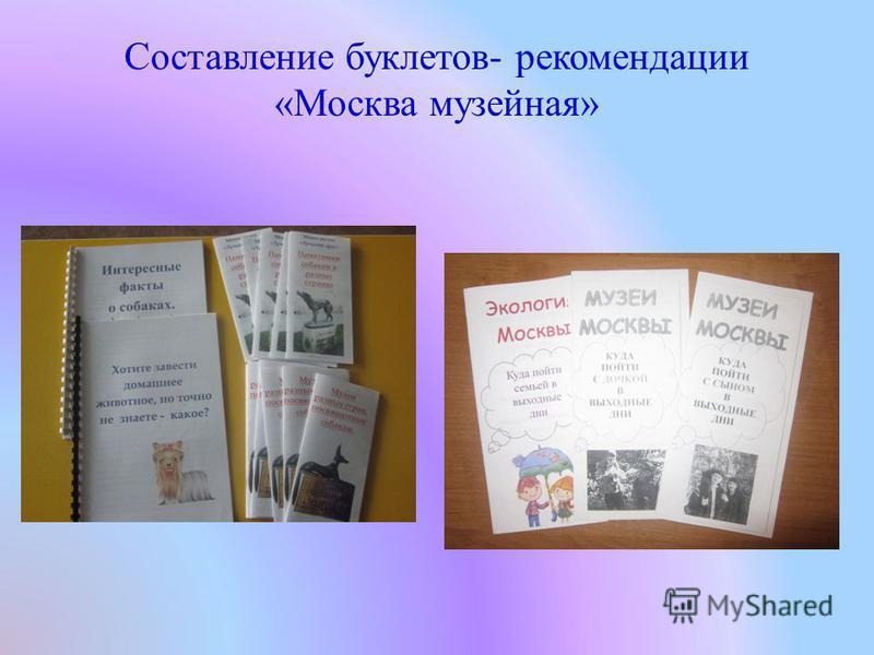 Составление буклетов- рекомендации «Москва музейная»