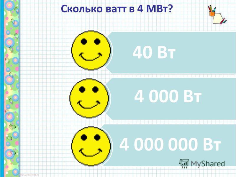 Сколько ватт в 4 МВт? 4 000 000 Вт 4 000 Вт 40 Вт