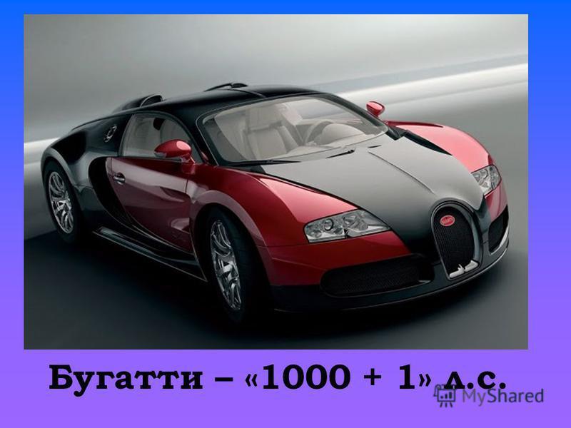 Бугатти – «1000 + 1» л.с.