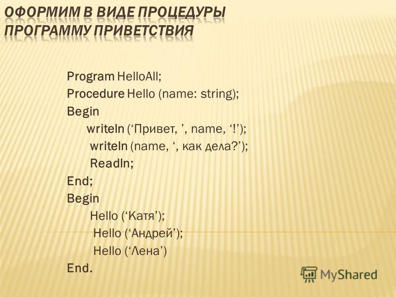 Программа имеет вид: program NOK; const c:array[1..5]of integer=(36,54,72,18,15); var x,у,i,m:integer; procedure NSD; {заголовок процедуры} var a,b:integer; {описание локальных переменных} begin a:=x; b:=у;{сохранение начальных данных} while a<>b do