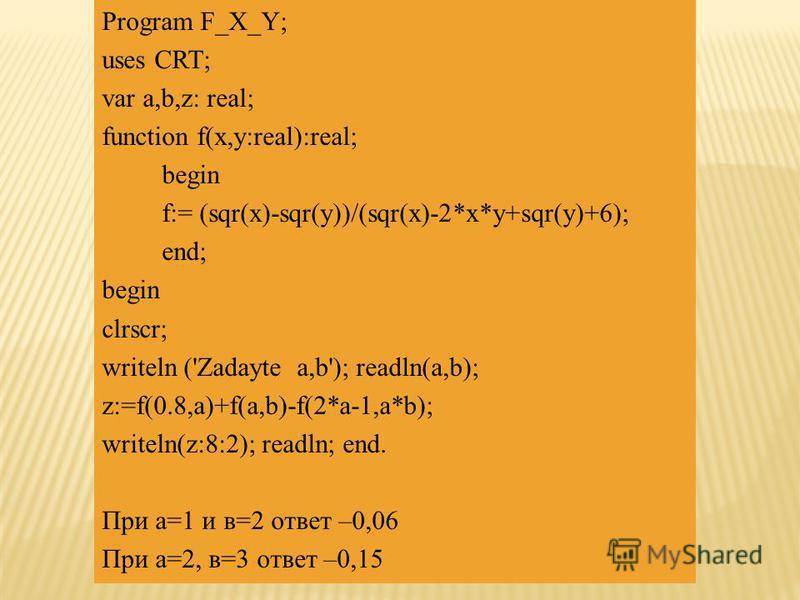 3 Написать программу для вычисления значения функции f(0.8,a)+f(a,b)-f(2a-1,ab), где a, b действительные числа и
