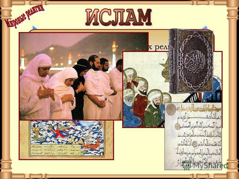 Ислам - одна из мировых религий. Это слово по-арабски означает «покорность». Ислам - одна из мировых религий. Это слово по-арабски означает «покорность».