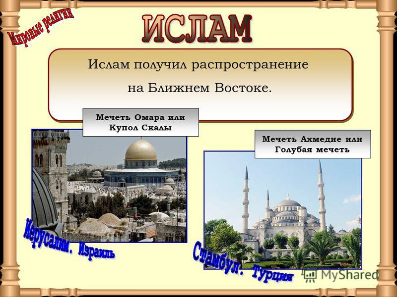 Ислам получил распространение на Ближнем Востоке. Ислам получил распространение на Ближнем Востоке. Мечеть Омара или Купол Скалы Мечеть Ахмедие или Голубая мечеть