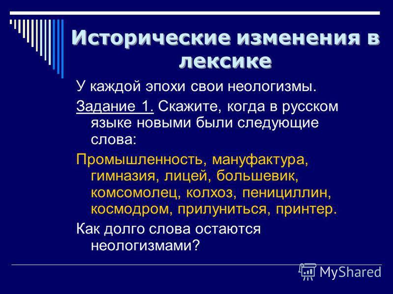 У каждой эпохи свои неологизмы. Задание 1. Скажите, когда в русском языке новыми были следующие слова: Промышленность, мануфактура, гимназия, лицей, большевик, комсомолец, колхоз, пенициллин, космодром, прилуниться, принтер. Как долго слова остаются