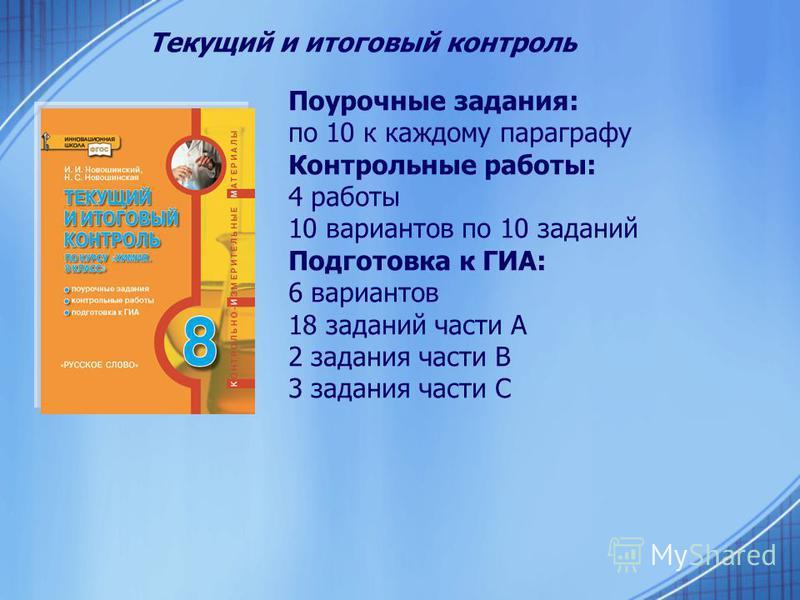 Текущий и итоговый контроль Поурочные задания: по 10 к каждому параграфу Контрольные работы: 4 работы 10 вариантов по 10 заданий Подготовка к ГИА: 6 вариантов 18 заданий части А 2 задания части В 3 задания части С