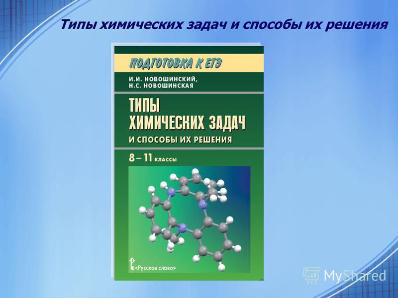 Типы химических задач и способы их решения