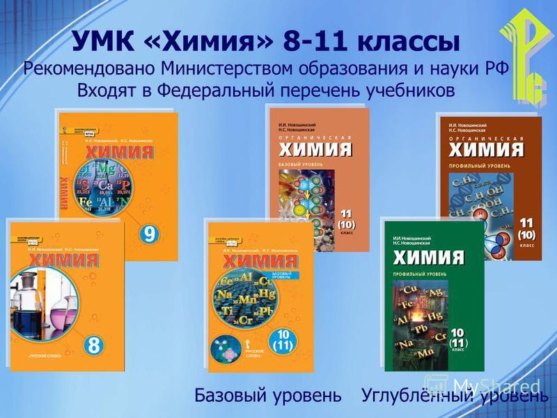 Базовый уровень Углублённый уровень УМК «Химия» 8-11 классы Рекомендовано Министерством образования и науки РФ Входят в Федеральный перечень учебников