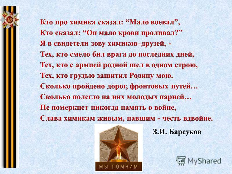 З.И. Барсуков
