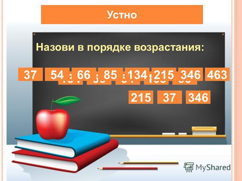 Устно Назови в порядке возрастания: 134665446385 21537346 13466544638521537346