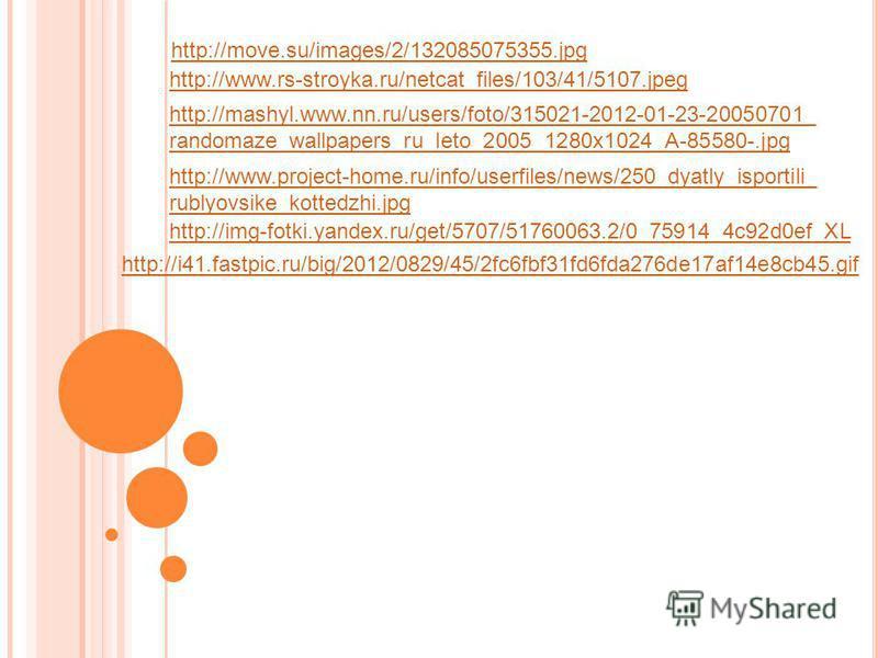 http://move.su/images/2/132085075355. jpg http://www.rs-stroyka.ru/netcat_files/103/41/5107. jpeg http://mashyl.www.nn.ru/users/foto/315021-2012-01-23-20050701_ randomaze_wallpapers_ru_leto_2005_1280x1024_A-85580-.jpg http://www.project-home.ru/info/