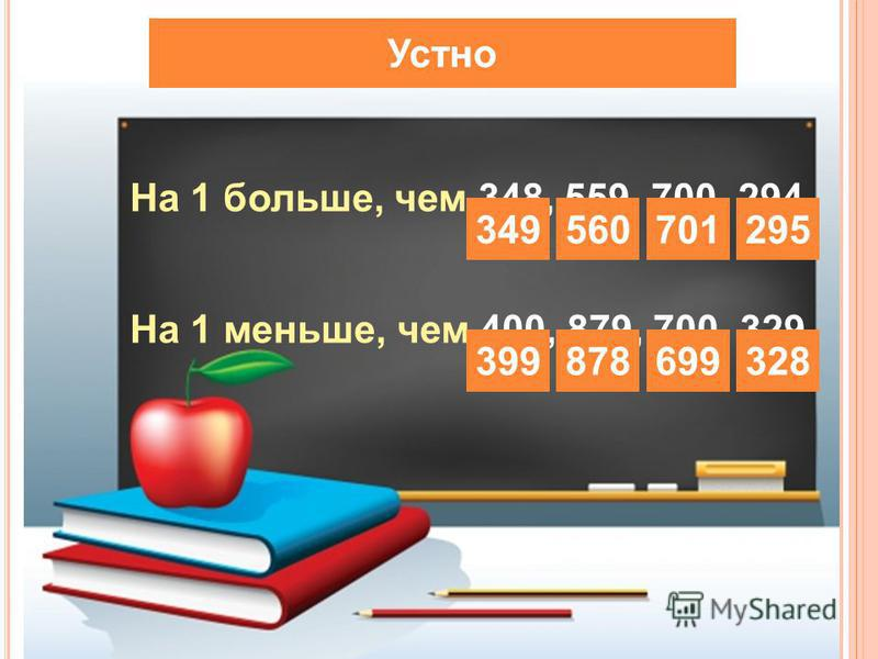 Устно На 1 больше, чем 348, 559, 700, 294 349560701295 На 1 меньше, чем 400, 879, 700, 329 399878699328