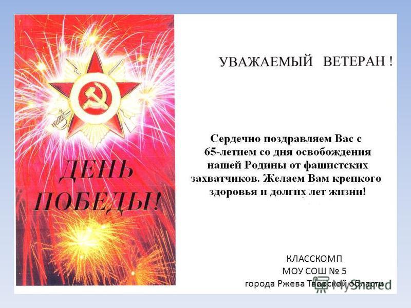 КЛАССКОМП МОУ СОШ 5 города Ржева Тверской области