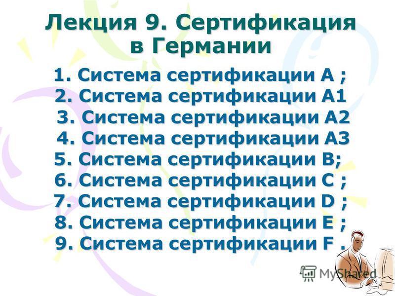 Лекция 9. Сертификация в Германии 1. Система сертификации А ; 1. Система сертификации А ; 2. Система сертификации А1 2. Система сертификации А1 3. Система сертификации А2 3. Система сертификации А2 4. Система сертификации A3 4. Система сертификации A