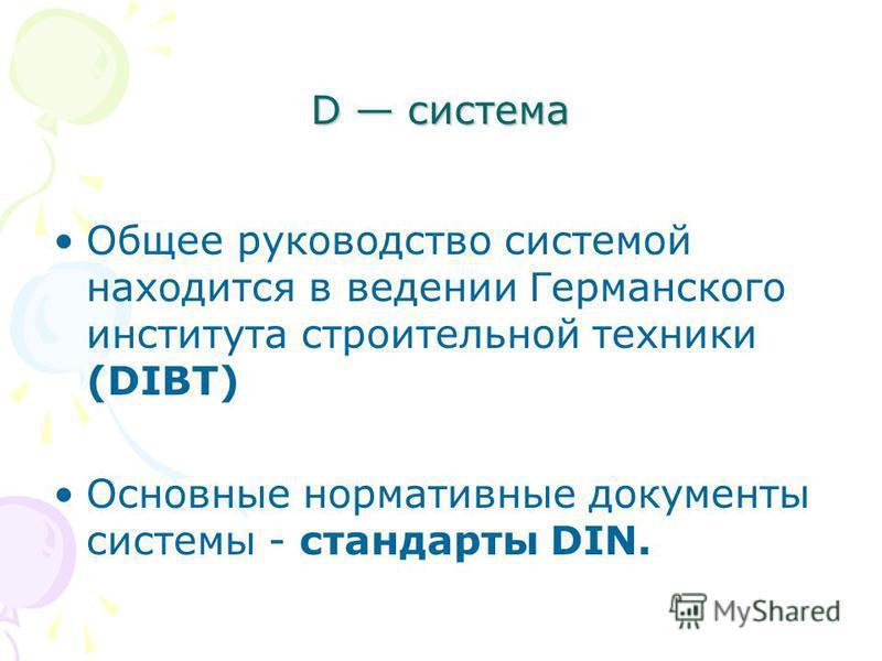 D система Общее руководство системой находится в ведении Германского института строительной техники (DIBT) Основные нормативные документы системы - стандарты DIN.