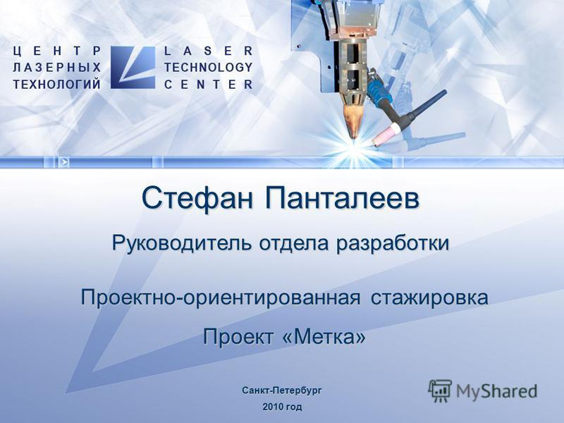 Проектно-ориентированная стажировка Проект «Метка» Санкт-Петербург 2010 год Стефан Панталеев Руководитель отдела разработки