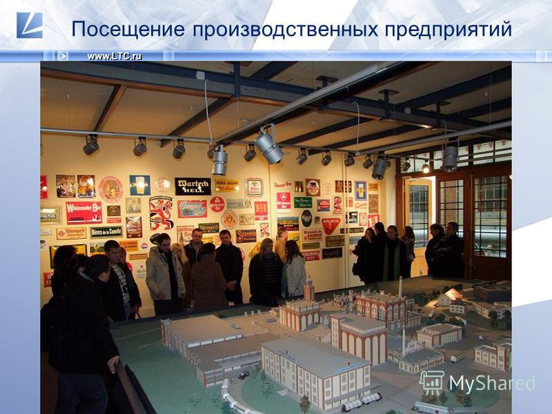 www.LTC.ru Посещение производственных предприятий