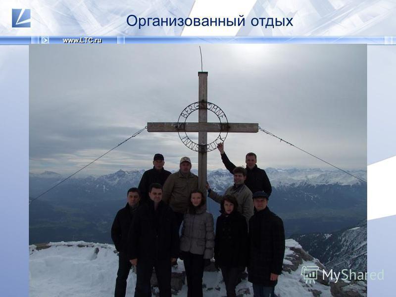 www.LTC.ru Организованный отдых