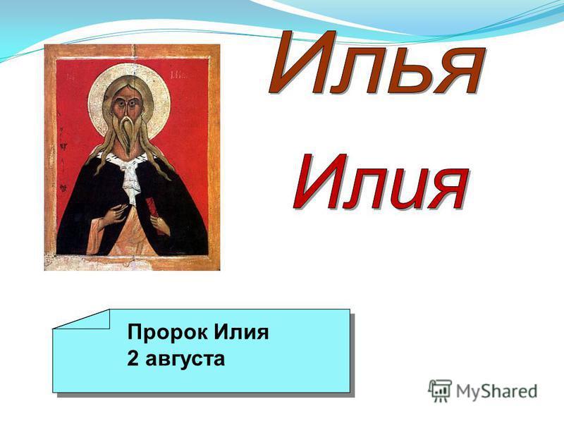 Пророк Илия 2 августа Пророк Илия 2 августа