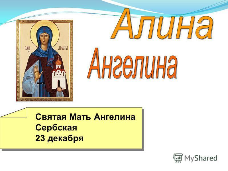 Святая Мать Ангелина Сербская 23 декабря Святая Мать Ангелина Сербская 23 декабря
