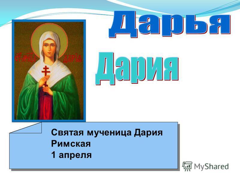 Святая мученица Дария Римская 1 апреля Святая мученица Дария Римская 1 апреля