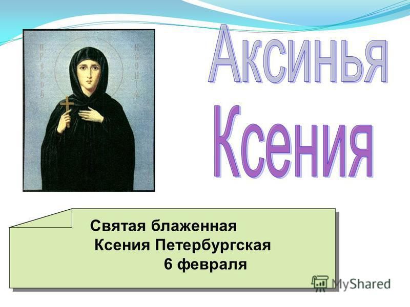 Святая блаженная Ксения Петербургская 6 февраля Святая блаженная Ксения Петербургская 6 февраля