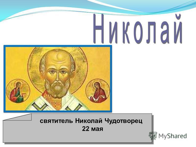 святитель Николай Чудотворец 22 мая святитель Николай Чудотворец 22 мая