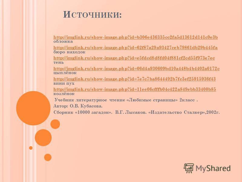 И СТОЧНИКИ : http://imglink.ru/show-image.php?id=b306e436335cc2fa5d13612d141c9e3b http://imglink.ru/show-image.php?id=b306e436335cc2fa5d13612d141c9e3b обложка http://imglink.ru/show-image.php?id=62f87a29a93427ceb79861db29b445fa http://imglink.ru/show