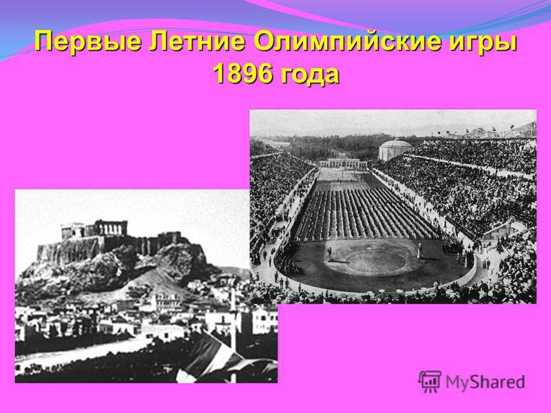 Первые Летние Олимпийские игры 1896 года
