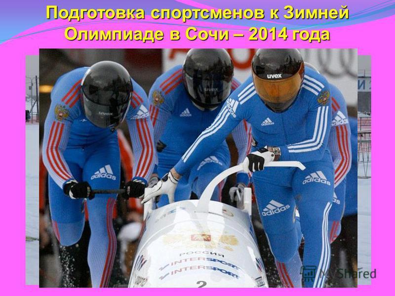 Подготовка спортсменов к Зимней Олимпиаде в Сочи – 2014 года