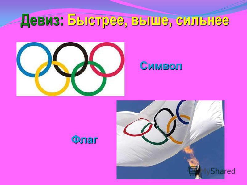 Девиз: Быстрее, выше, сильнее Символ Флаг