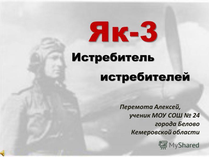 Истребитель Перемота Алексей, ученик МОУ СОШ 24 города Белово Кемеровской области истребителей Як-3