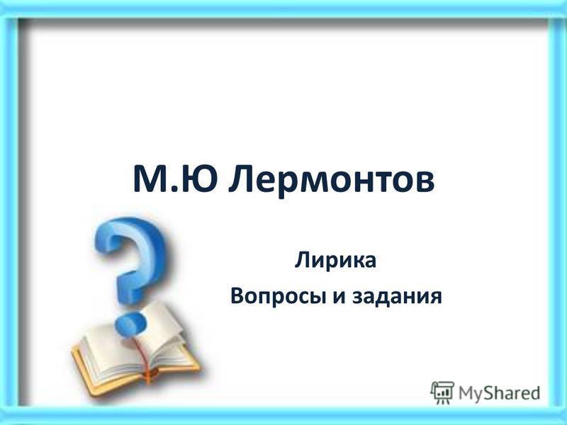 М.Ю Лермонтов Лирика Вопросы и задания