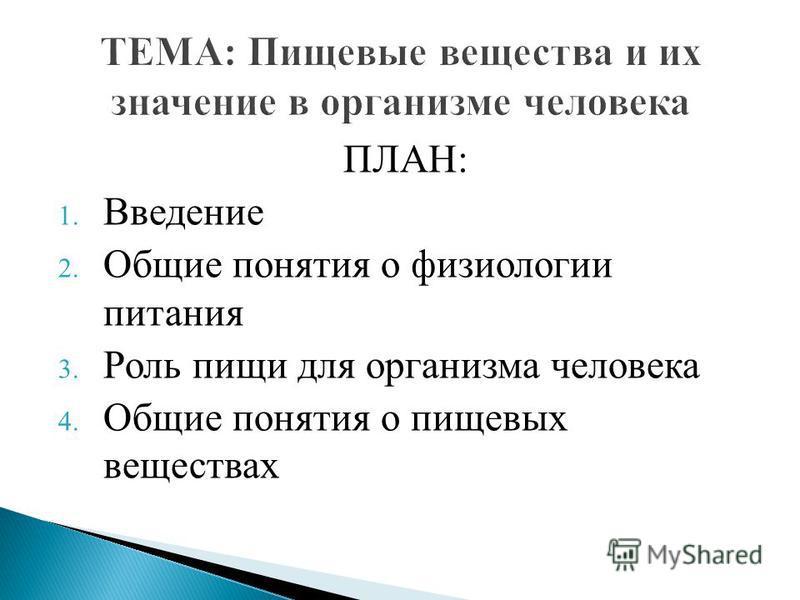 ПЛАН: 1. Введение 2. Общие понятия о физиологии питания 3. Роль пищи для организма человека 4. Общие понятия о пищевых веществах
