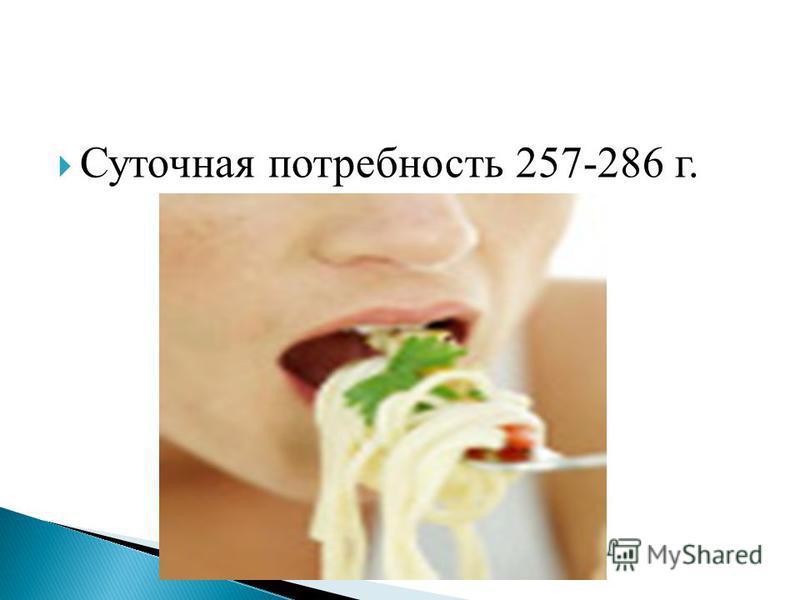 Суточная потребность 257-286 г.