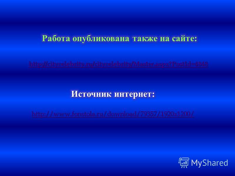 http://citycelebrity.ru/citycelebrity/Master.aspx?PostId=4848