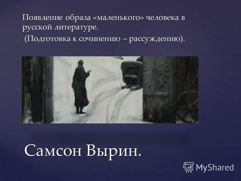 { Появление образа «маленького» человека в русской литературе. (Подготовка к сочинению – рассуждению). Самсон Вырин.