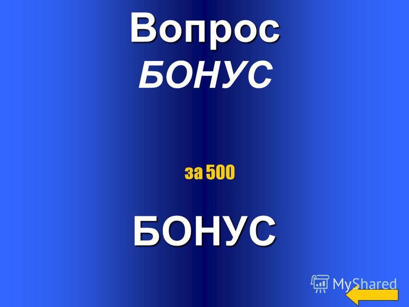 Вопрос Расшифровать закодированный текст и объяснить способ кодирования: Коляманлядаля ОтветКоманда (способ кодирования: после каждого слога вставляется слог ля) за 400