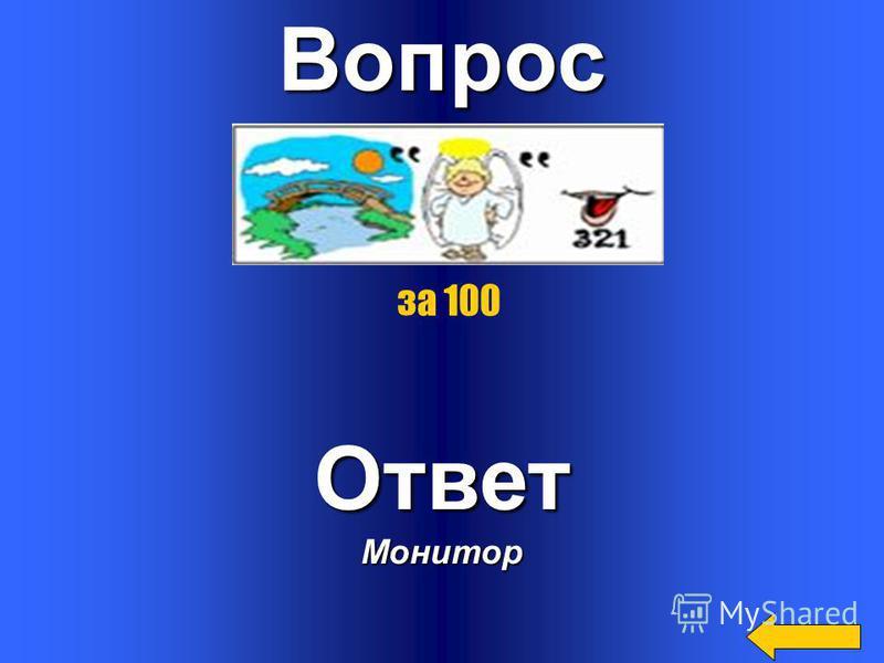 Вопрос БОНУСБОНУС за 500
