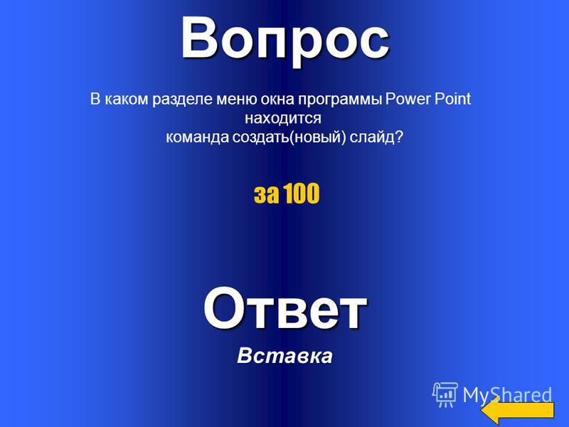 Вопрос Укажите расширение файла, содержащего обычную презентацию Power Point Ответ.ppt,.pptx за 500