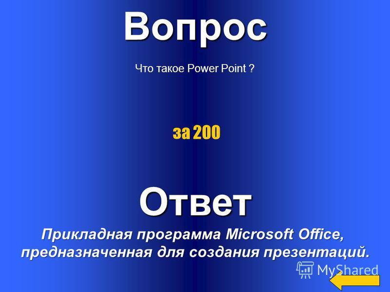 Вопрос В каком разделе меню окна программы Power Point находится команда создать(новый) слайд? Ответ Вставка за 100