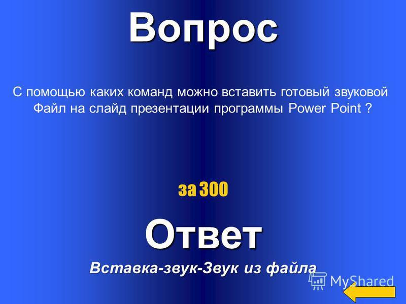 Вопрос Команды добавления диаграммы в презентацию программы Power Point Ответ Вставка-Диаграммы за 200