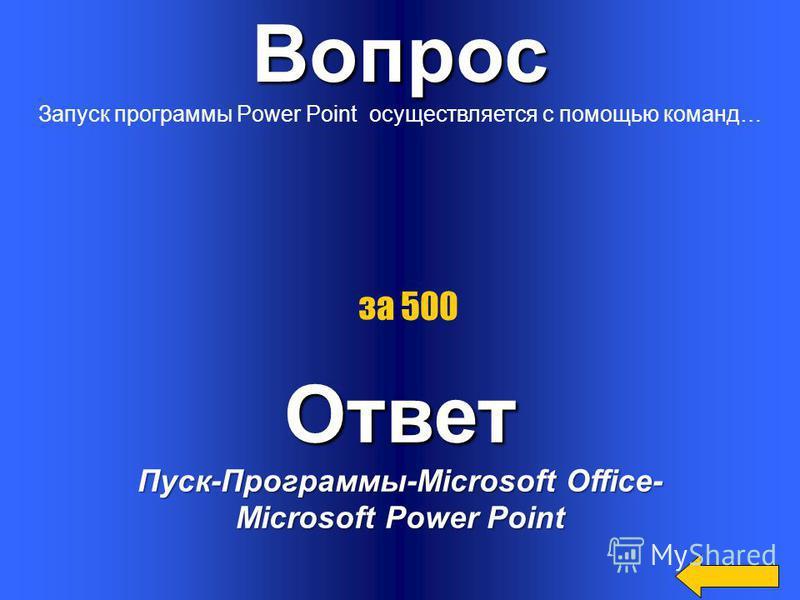 Вопрос Какая клавиша прерывает показ слайдов презентации программы Power Point ?ОтветEsc за 400