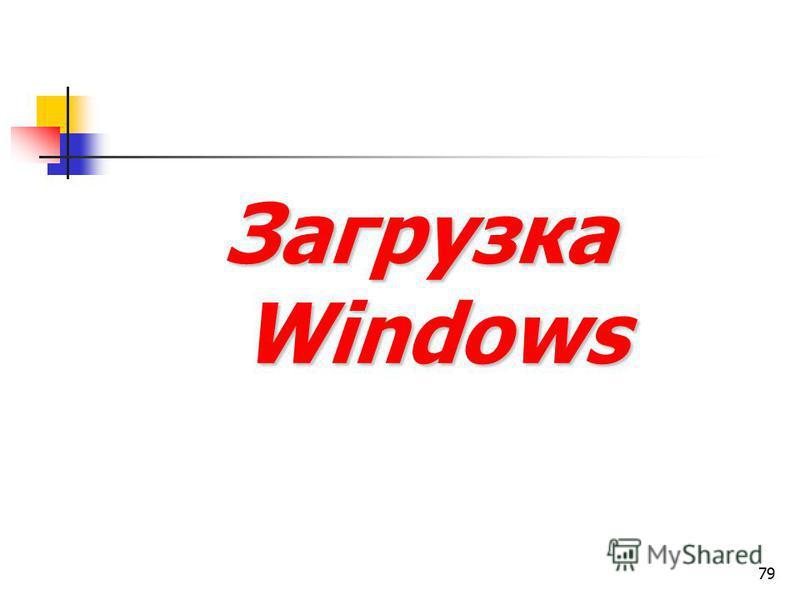 79 Загрузка Windows