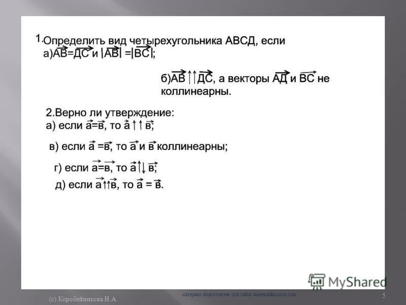 5 ( с ) Коробейникова Н. А. материал подготовлен для сайта matematika.ucoz.com