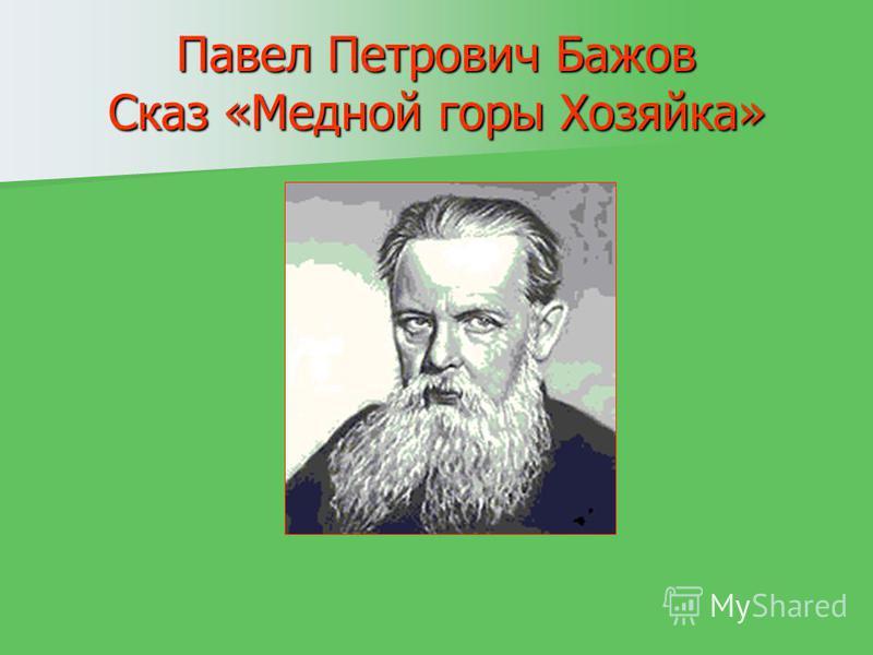 Павел Петрович Бажов Сказ «Медной горы Хозяйка»