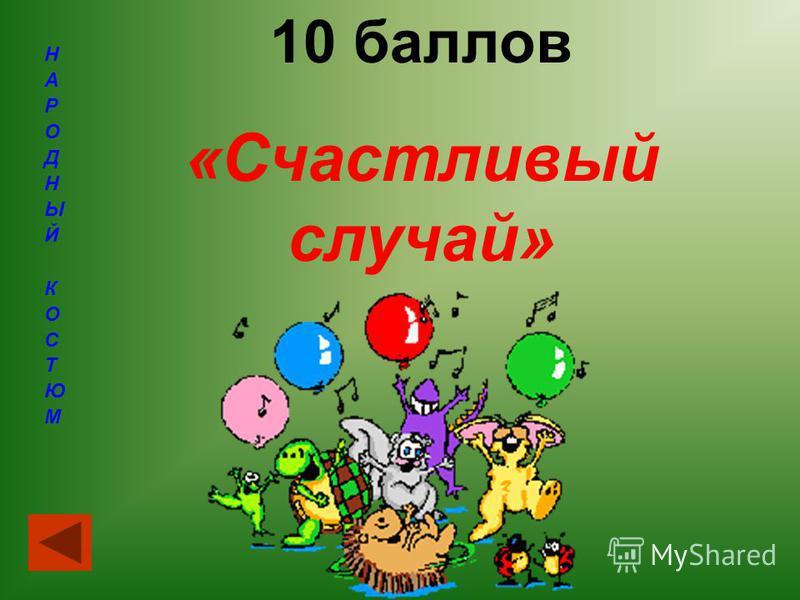 10 баллов «Счастливый случай»