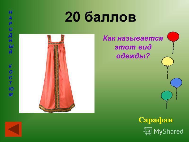 20 баллов Сарафан НАРОДНЫЙ КОСТЮМНАРОДНЫЙ КОСТЮМ Как называется этот вид одежды?